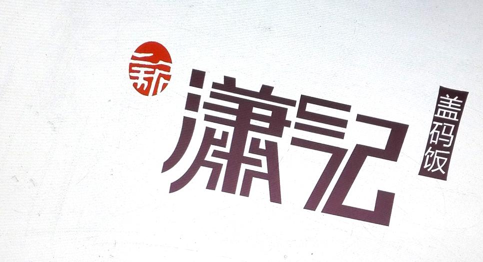 milkidea在此次的字体设计中,将潇字右侧萧字下端改变成器皿盛放状