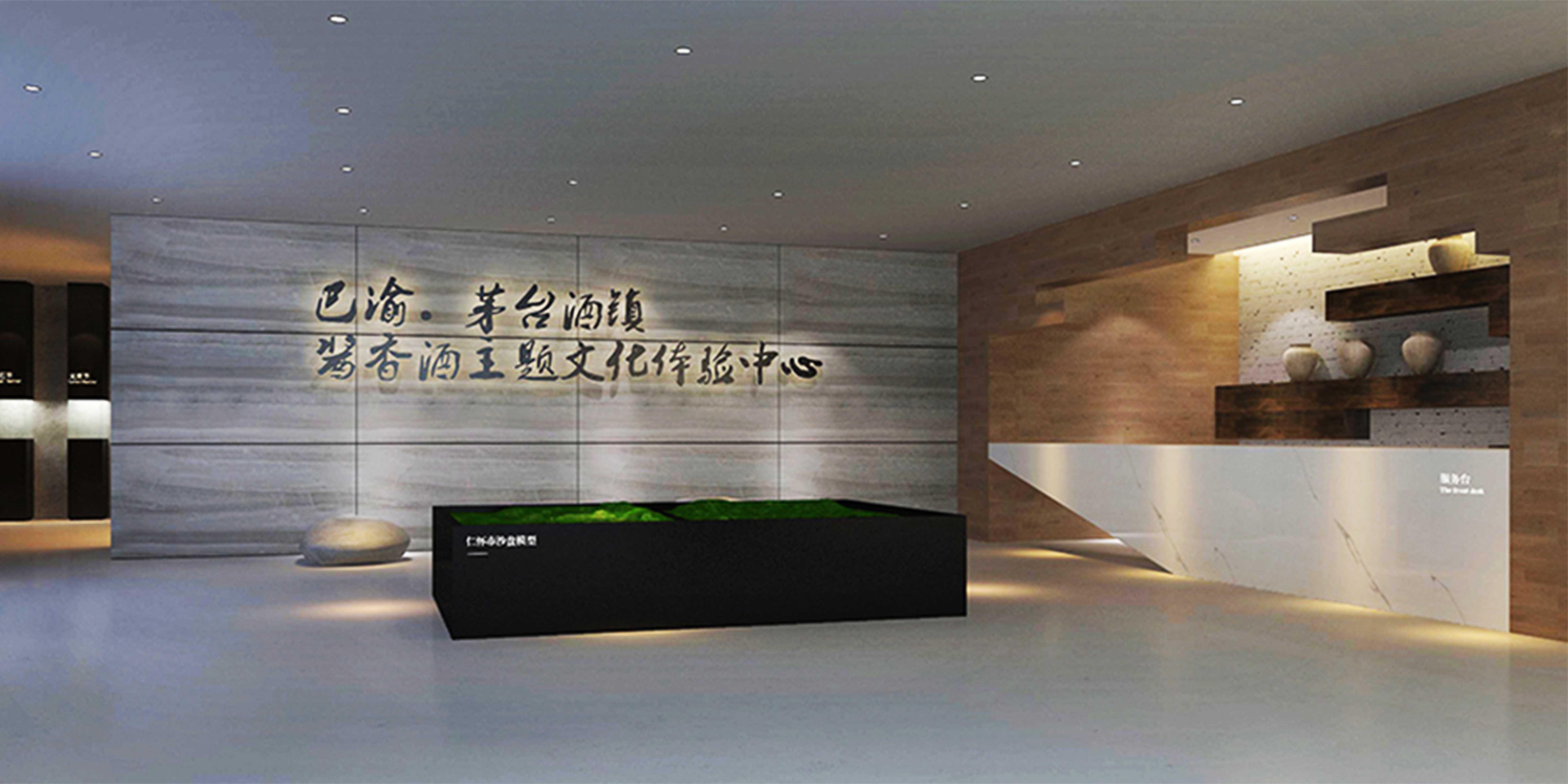巴渝・茅台酒镇 酱香酒主题文化体验厅